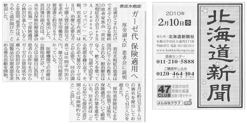 press-shoumei-katsudou07